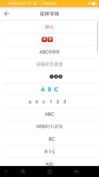 微商输入法 screenshot 3