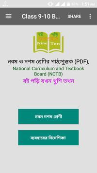 Class 9-10 Book poster