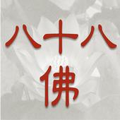 八十八佛大懺悔文 icon