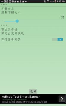八十八佛大懺悔文 apk screenshot