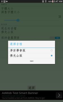 佛說阿彌陀經 apk screenshot