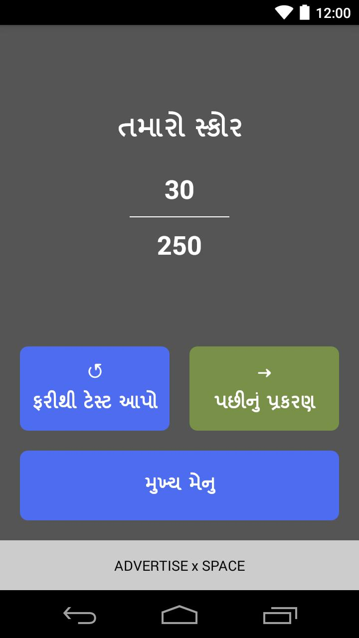 10th Gujarati Subject MCQ for Android - APK Download