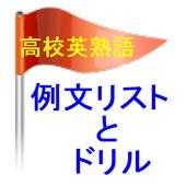 高校英熟語例文トレーニングとテスト icon