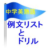 高校入試&中学英熟語例文トレーニングとテスト icon