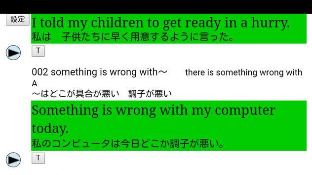 高校入試&中学英熟語例文トレーニングとテスト screenshot 1