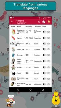 Sapporo- Travel & Explore apk screenshot