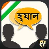Speak Bengali : Learn Bengali Language Offline icon