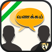 Speak Tamil : Learn Tamil Language Offline icon
