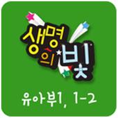 생명의 빛 유아1 1-2 icon
