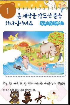 생명의 빛 유아1 1-2 poster