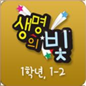 생명의 빛 유년1 1-2 icon