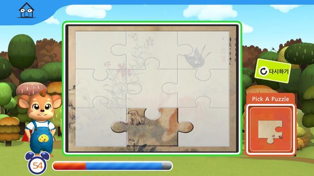 샘과나무 파오파오 apk screenshot