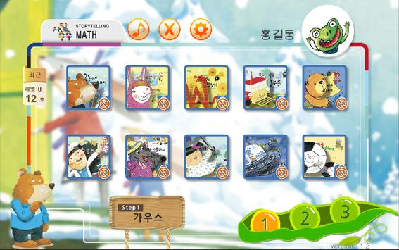 샘과나무 사탕수수 poster