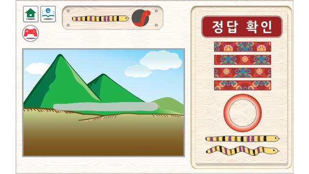 샘과나무 사탕수수 apk screenshot