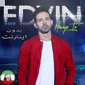 Edvin 2018 - ادوين بدون اينترنت icon