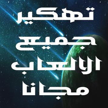 تهكير العاب مجاني حقيقي PRANK JOKE PRO 2017 poster