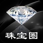 珠宝圈 icon