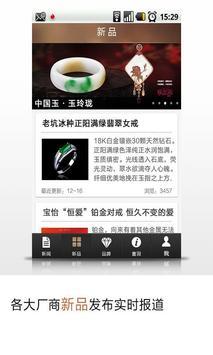 珠宝圈 apk screenshot