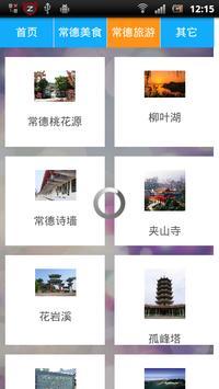 掌上常德 screenshot 2
