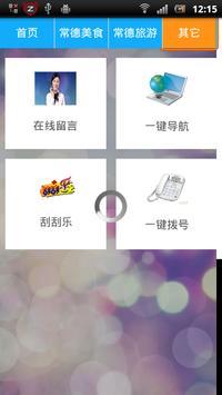 掌上常德 screenshot 3