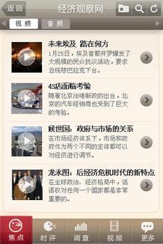 经济观察报 apk screenshot