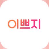이쁘지 - 여성의류 쇼핑몰 icon