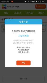 그린유즈 - 무료 포인트 적립, 현금, 문상 apk screenshot