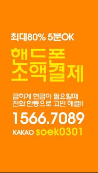 휴대폰 소액결제 현금화 poster