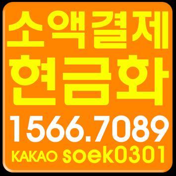 휴대폰 소액결제 현금화 apk screenshot