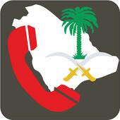 Saudi Arabia Emergency Numbers icon