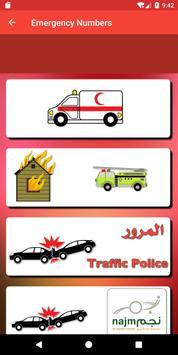 Saudi Arabia Emergency Numbers apk screenshot