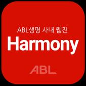 ABL생명 사내 웹진 하모니 icon