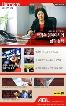 ABL생명 사내 웹진 하모니 apk screenshot