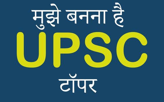 UPSC preparation - UPSC Cut Off screenshot 1
