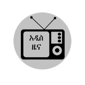 Addis News (አዲስ ዜና) icon