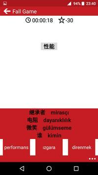 Chinese - Turkish screenshot 6