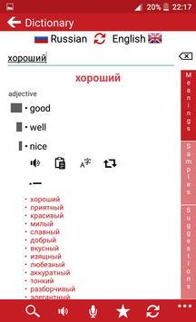 Russian - English screenshot 1