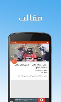 تحديات و فلوقات apk screenshot
