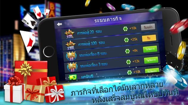 เก้าเก-9K Poker screenshot 14