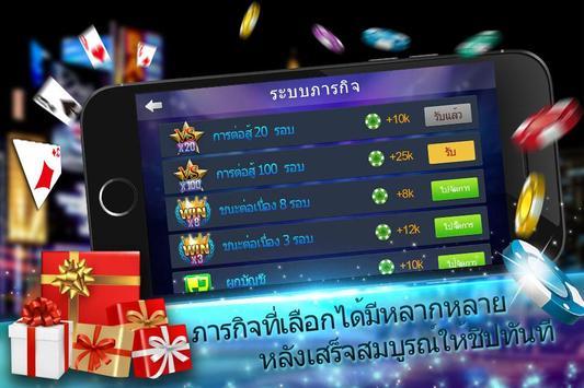 เก้าเก-9K Poker screenshot 4
