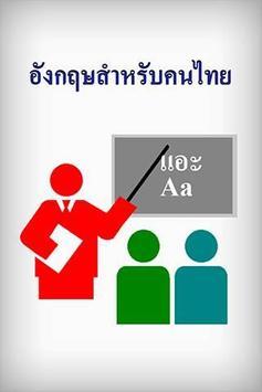 เวลากี่โมง? เรียนภาษาอังกฤษ poster