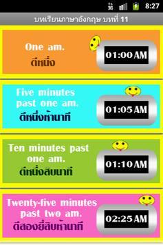 เวลากี่โมง? เรียนภาษาอังกฤษ apk screenshot