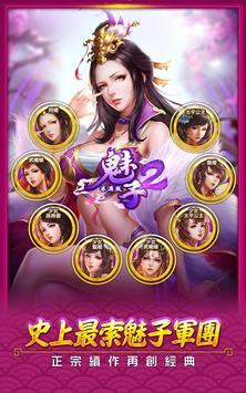 魅子2-港澳版 poster