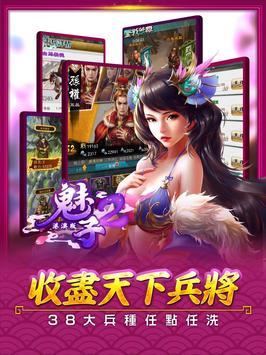 魅子2-港澳版 apk screenshot