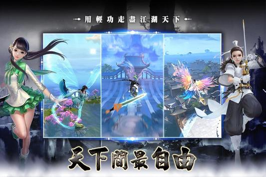 天下3D-港澳版 apk screenshot