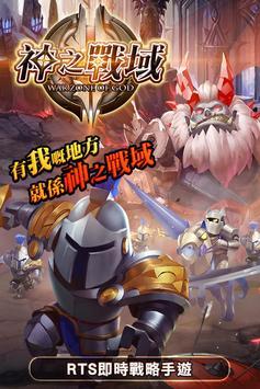 神之戰域 poster