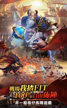 神之戰域 apk screenshot