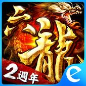 六龍御天 icon