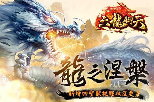 六龍御天 poster
