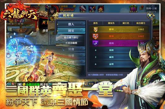 六龍御天 apk screenshot
